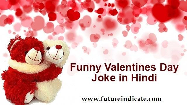 Valentine Day Jokes In Hindi